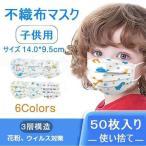 子供用マスク 小さめ 50枚入り 使い捨て 3層構造 不織布マスク キッズ かぜ 花粉 絵柄 かわいい キャラクター 小さめ