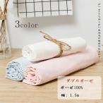 ダブルガーゼ 生地 裁縫 ハンドメイド 手芸 手作りキット 1m当たり おむつ よだれ掛け タオルハンカチ 手拭い タオル 汚れ拭き 赤ちゃん