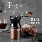 手挽きコーヒー コーヒーミル 手挽きミル 手動 ステンレスミル ハンディーコーヒーミル 研磨 折畳ハンドル 粉砕機 コーヒー豆 手動式 ミニ 便利