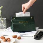 ティッシュケース レザー PU デザイン 革 薄型 北欧 ボックス 箱 ボックスティッシュ/トイレットペーパー 入れ替え ティッシュケースカバー