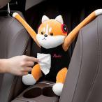 ティッシュケース ティッシュボックス ティッシュカバー 車 車載用 前部座席 便利 収納 内装 おしゃれ ドライブ アクセサリー かわいい 多機能 車用品