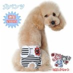 犬 おむつカバー 犬用品 介護用品 ペット用のオムツ 犬パンツ マナーパンツ 犬用 発情期用 生理パンツ