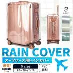 バレンタインギフト  スーツケース カバー 防水 透明 ラゲッジカバー キャリーバッグカバー 保護 傷 汚れ スーツケースカバー