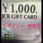 期間限定価格   お一人様3枚まで     JCB ギフトカード  1000円分   Tポイント使用可  商品券 金券