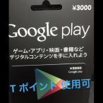 Google Play カード 3000円分   Tポイント使用可  グーグル プレイ カード