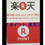 楽天ポイントカード 5000円分  Tポイント使用可  スーパーポイント