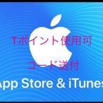 iTunes コード 3000円分   iTunes Card Tポイント使用可 Apple カード