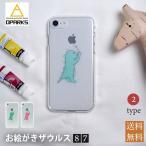 iPhone8 ケース iphone7 カバー iphone8ケース iphone7ケース ソフトケース クリア 透明 おしゃれ 薄型 耐衝撃 頑丈 イラスト QI対応 レディース デザイン