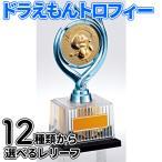 DRZ-2001 ドラえもんプライズ 表彰トロフィー 選べるレリーフ12種類 文字刻印代無料