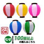 【100個以上】ポリ提灯 七寸丸ナツメ2色19×21cm ※ご注文数量規定有り※祭り・装飾提灯
