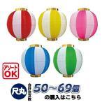 【50個〜69個まで】ポリ提灯 尺丸2色 25.5×27cm※ご注文数量規定あり※祭り・装飾提灯