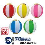 【70個以上】ポリ提灯 尺丸2色 25.5×27cm※ご注文数量規定あり※祭り・装飾提灯
