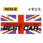 NCG-2 SK製(W鋼板)国別ナンバープレート イギリス