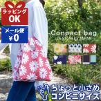 エコバッグ おしゃれ レジ袋 折りたたみ 大きめ マチ付き 軽量 かわいい 女性 男性 プレゼント プチギフト