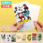 マスクケース 抗菌マスクケース  ディズニー 日本製   ミッキーマウス ミニーマウス ドナルドダック くまのプーさん バンビ ダンボ アリス