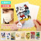 ディズニー Disney 抗菌マスクケースと立体4層構造マスク 8枚セット 日本製 個包装 マスク PM2.5 ウィルス 花粉対策