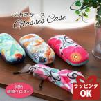 デザイナーズジャパン メガネケース  |眼鏡ケース  おしゃれ かわいい 大人  可愛い デザイン
