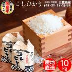 三重県産 コシヒカリ 10kg (5kg×2)送料無料 新米 白米 玄米 5分 7分 分つき米 精米 米 10キロ こしひかり ブランド米
