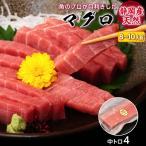 静岡県産 メバチ マグロ 中トロ 800g 送料無料 海鮮 刺身 冷凍マグロ 柵 冷凍 魚 食べ物 中とろ トロ 産地直送 まぐろ 鮪 とろ 産直