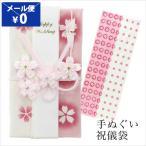 祝儀袋 結婚 出産祝い 結婚式 出産 結婚祝い おしゃれ 手ぬぐい 桜 さくらご祝儀袋