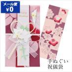 祝儀袋 結婚 出産祝い 結婚式 出産 結婚祝い おしゃれ 手ぬぐい 薔薇 ご祝儀袋