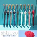ショッピング傘 プレゼント かわいい 傘 レディース 長傘 おしゃれ ブランド 大きめ かわいい 丈夫 軽量 晴雨兼用 プレゼント Shizuku 58cm