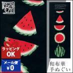 手ぬぐい おしゃれ 額縁 飾る タペストリー 額 和柄 日本製 注染 プレゼント 夏 夏柄 すいか スイカ 西瓜