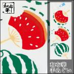 手ぬぐい おしゃれ 額縁 飾る タペストリー 額 和柄 日本製 注染 プレゼント 夏 スイカ うちわ すいか 西瓜