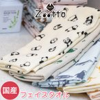 ショッピングタオル ガーゼタオル 日本製 フェイスタオル Zooto 泉州タオル ガーゼ ベビー かわいい 動物