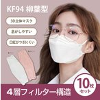 KF94 マスク 不職布 3D立体 柳葉型 ジュエルフラップマスク