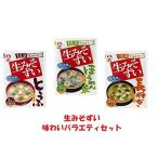 旭松食品 袋入 生みそずい 合わせ 味わい バラエティ セット(長ねぎ 3食分・とうふ3食分・...