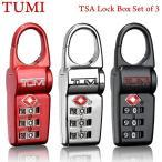 TUMI е╚еее▀ TSAеэе├еп ╕░3┼└е╗е├е╚ ╣ї/└╓/е╖еые╨б╝ 14182BX TSA Lock Box Set