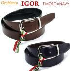 Orobianco オロビアンコ  ベルト IGOR メンズ リバーシブル レザー  T.MORO/NAVY  長さ調節可 イタリア製