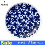 ロールストランド 食器 Mon Amie(モナミ) プレート皿 27cm 北欧雑貨 202620 新品特価