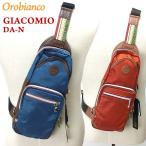 Orobianco オロビアンコ  ボディバッグ GIACOMIO DA-N ナイロン 斜め掛け 各種