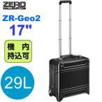ゼロハリ・スーツケース セール