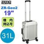 ゼロハリバートン スーツケース/キャリーケース ZR-Geo2 ZRG219-SI シルバー 4輪 アルミニウム 機内持込OK 31L 19インチ TSA