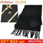 オロビアンコ マフラー ラムウール100% PLAIN OB-1601 WD000033 SA0900/ブラック 無地 刺繍ロゴ ギフトBOX