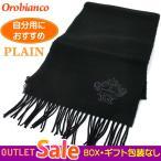 【アウトレット特価】オロビアンコ マフラー ラムウール100% PLAIN OB-1601 WD000033 SA0900/ブラック 無地 刺繍ロゴ