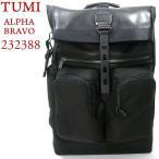 TUMI トゥミ ロンドン ロール・トップ バックパック リュック ALPHA BRAVO  232388 D ブラック