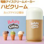 電動アイスクリームメーカー ハピクリーム HAPI CREAM DIC-20 2人分 ドウシシャ DOSHISHA