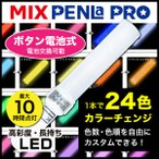 ペンライト LED コンサート 24色 カラーチェンジ Mサイズ ボタン電池式 MIX PENLa (ミックス ペンラ) PRO  デコリング&デコキャップ ターンオン