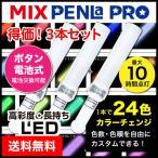 LEDペンライト お得な3本セット 24色カラーチェンジ サイリウム