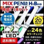 ペンライト 3本セット LED コンサート 24色 カラーチェンジ 単4電池式 MIX PENLa (ミックス ペンラ) HB キラキラ Lサイズ  ターンオン 送料無料
