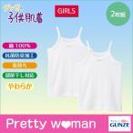 ショッピングキャミソール [メール便 20] GUNZE グンゼ グンゼの子供肌着 オールシーズン for GIRLS 2枚組 女児用 キャミソール (100〜160cm) AF41 [m]