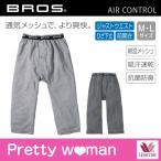 ショッピングステテコ MEN's Wacoal メンズワコール BROS ブロス AIR CONTROL 前開き ひざ下丈ボトム (M・Lサイズ) GS1502