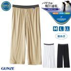 ショッピングステテコ GUNZE グンゼ  COOL MAGIC 鹿の子 for MEN'S ニーレングスボトム (M・L・LLサイズ) MC1807H