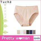 ショッピンググンゼ GUNZE グンゼ Tuche トゥシェ INTIMATE for LADIES' 着るコスメ ショーツ (M・Lサイズ) TC4070