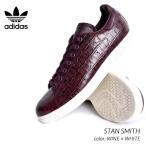 限定 アディダス スタンスミス スニーカー adidas STAN SMITH WINE × WHITE ( ワインレッド バーガンディー 赤 メンズ BZ0454 )