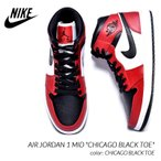 "NIKE AIR JORDAN 1 MID ""CHICAGO BLACK TOE"" ナイキ エア ジョーダン 1 ミッド ハイカットスニーカー ( 赤 白 黒 シカゴ 554724-069 )"